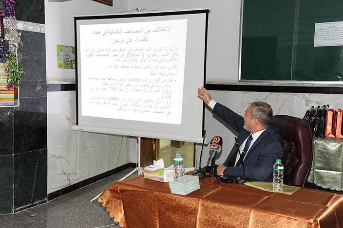 كلية الإمام الأعظم تقيم ندوة عن خصائص الرسم العثماني4