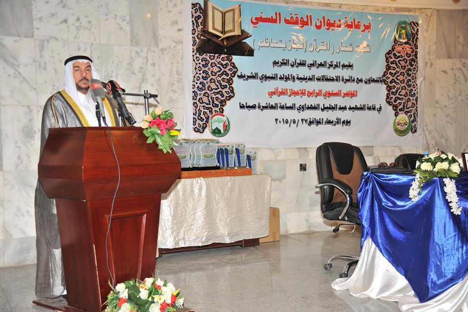 المركز العراقي للقرآن الكريم يقيم المؤتمر السنوي الرابع للإعجاز القرآني (1)