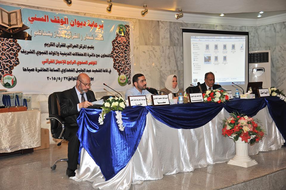 المركز العراقي للقرآن الكريم يقيم المؤتمر السنوي الرابع للإعجاز القرآني (3)
